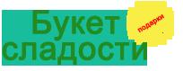 Букет сладости в СПб